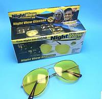 Очки антибликовые для водителей Night View Glasses, фото 1