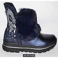 Стильные демисезонные ботинки для девочки, 27,28,29 размер, на флисе, 101-811-932