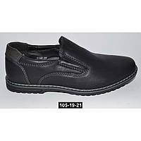 Прошитые школьные туфли для мальчика, 33-37 размер, супинатор, 105-19-21