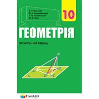 Геометрія (профільний рівень), 10 клас. А.Г. Мерзляк, Д.А. Номіровський