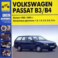 CD диск VW Passat 1988-96 бензин Ремонт, эксплуатация