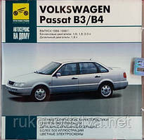 CD диск VW Passat B3, B4 бензин, дизель Устройство, эксплуатация, ремонт