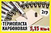 Термопаста HY880 2г. 5,15W карбоновая термоинтерфейс Halnziye термопрокладка лучше GD900