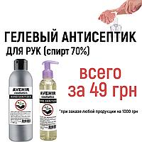 Антисептик для рук всього за 49 грн!