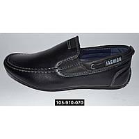 Туфли, мокасины для мальчика, 35 размер, школьные, супинатор, кожаная стелька, 105-910-070