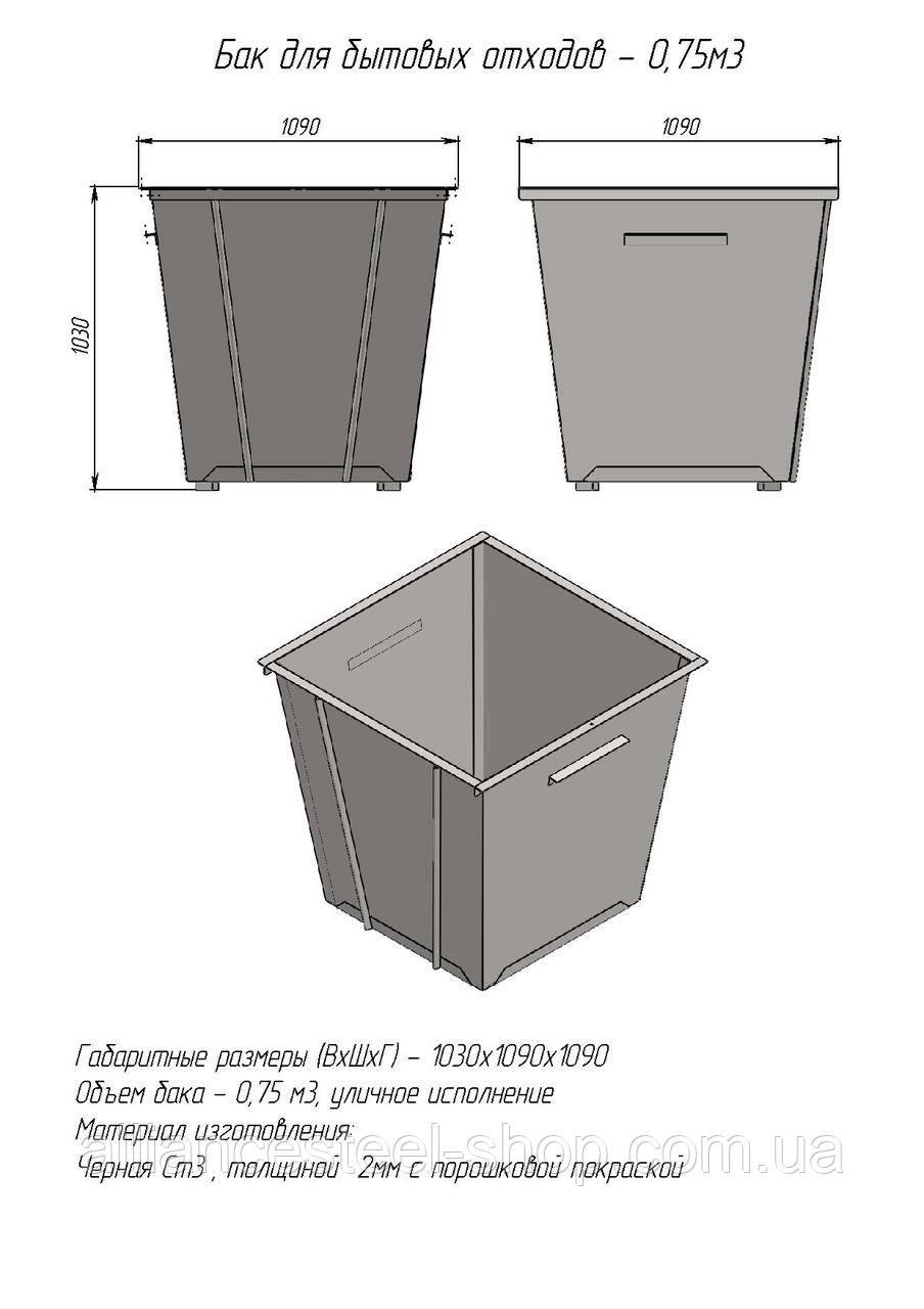 Бак для бытовых отходов - 0.75