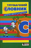 """Книжка A5 """"Тлумачний словник""""2000слів, м`яка обкл. №Л0769У/7383"""