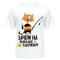 """Подарок рыбаку """"Зачем на рыбалке удочки?!"""", push it Украина"""