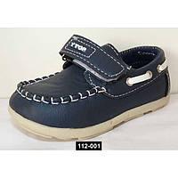 Пинетки, мокасины, туфли для мальчика, 18 размер / 11 см, 112-001