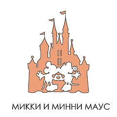 Микки и Минни Маус