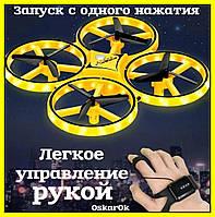 Квадрокоптер дрон TRACKER с сенсорным управлением (управление с руки) , летающий радиоуправляемый дрон.