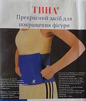 Пояс для похудения Тина (Sunex) 1.0м*0.25м неопреновый, фото 1
