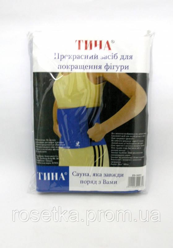 Пояс Тина