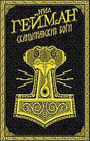 Скандинавские боги. Нил Гейман. Шедевры магического реализма