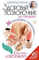 Книга Здоровый позвоночник за 2 недели. Автор - Бонина Александра (АСТ)