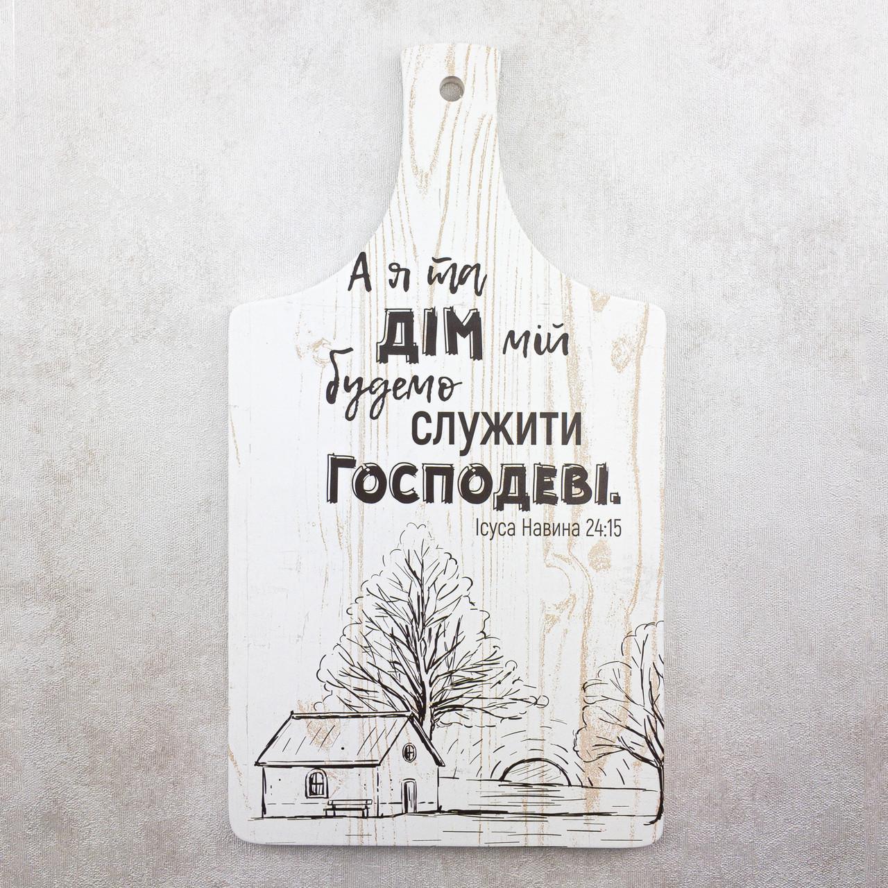 """Кухонная доска из дерева 18,5х33см """"А я та дім мій будемо служити Господеві."""""""