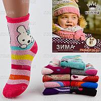 Детские шерстяные носки с махрой внутри. В упаковке 12 пар