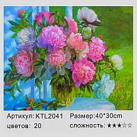 """Картина по номерам (30 - 40 см) """"Яркие пионы"""" арт. KTL 2041"""