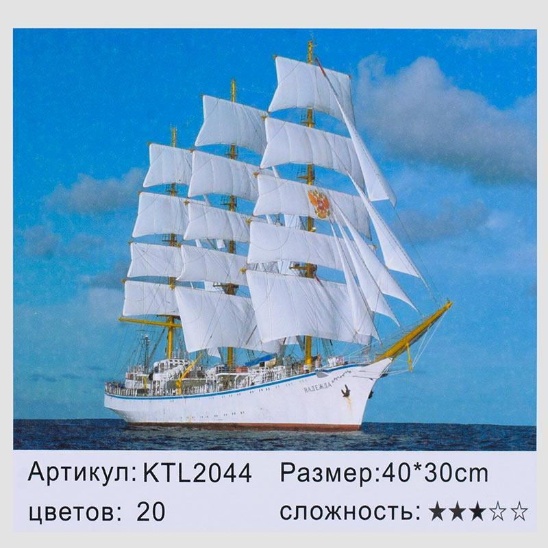 """Картина по номерам (30 - 40 см) """"Білий парус"""" арт. KTL 2044"""