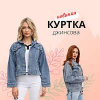 Джинсові куртки жіночі