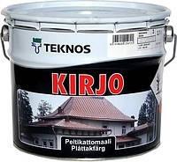 Антикоррозийная краска для крыш Текнос Кирйо Аква (Teknos Kirjo Aqua), 9л, Б3