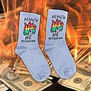 """Шкарпетки сірого кольору """"Гроші не проблема"""", фото 2"""