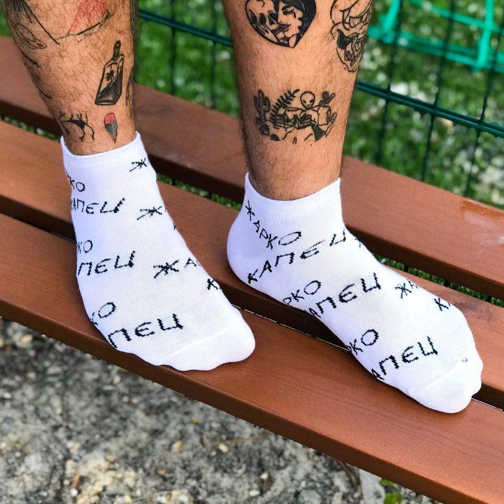 """""""Жарко капєц"""" - короткие носки с надписью"""