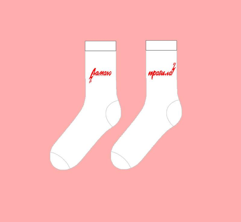 """Высокие белые носки с надписью """"Ламаю правила"""""""