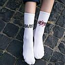 """Білі шкарпетки з написом """"НЕРВИ ПУСТУЮТЬ"""", фото 3"""