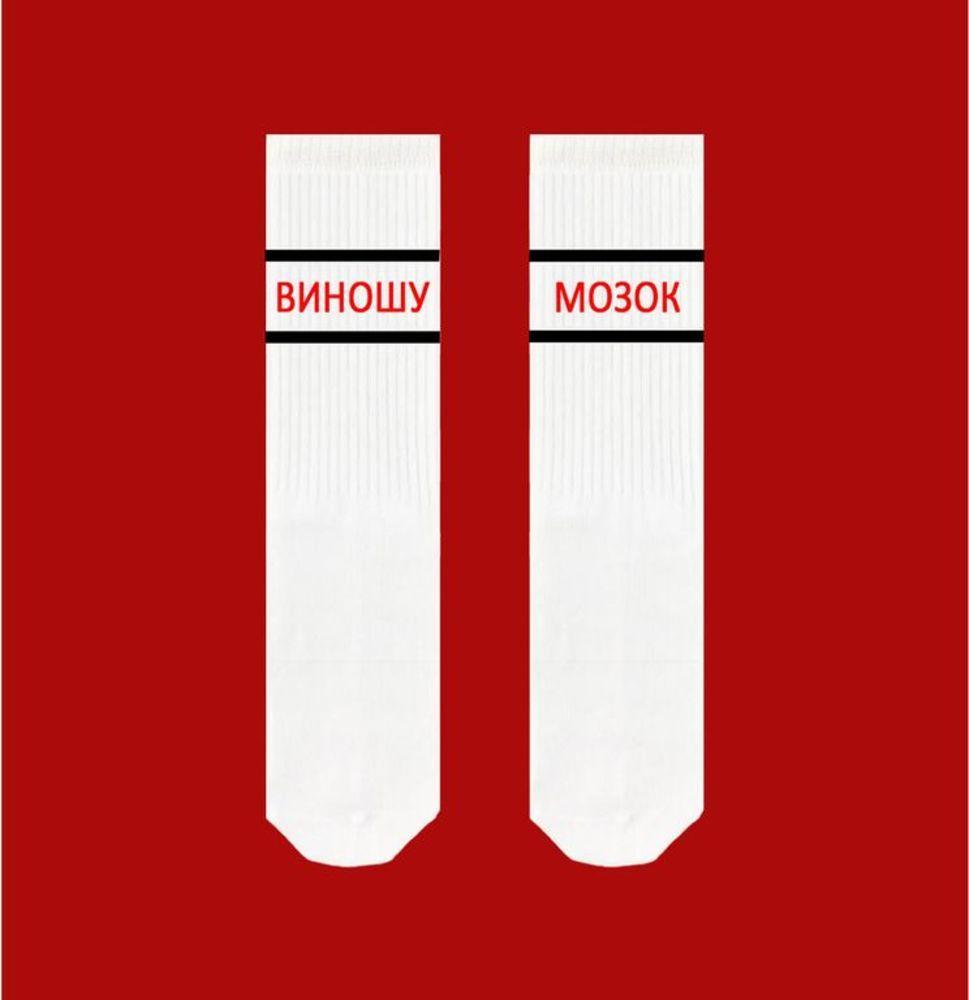 "Белые носки с надписью ""Виношу мозок"""