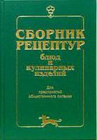 Сборник рецептур блюд и кулинарных изделий: Для предприятий общественного питания Здобнов