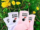 """Белые хлопковые женские носки """"СЕКС БОМБА"""" от Sunny Focks, фото 10"""