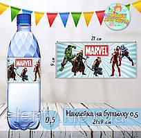 Наклейки Бутылку 0,5 л (21*9см) -малотиражные издани-Супергерои