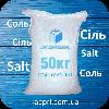 Соль пищевая 3 помола, 1 сорт