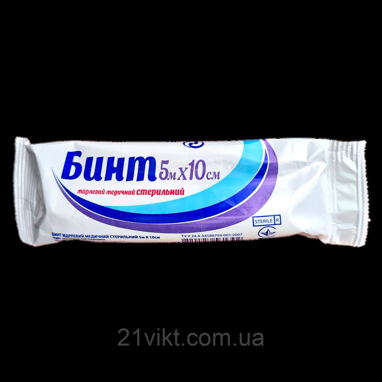 Бинт 5х10 см стерильный марлевый медицинский