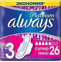 Женские прокладки Always Platinum с крылышками размер 3   26 шт.