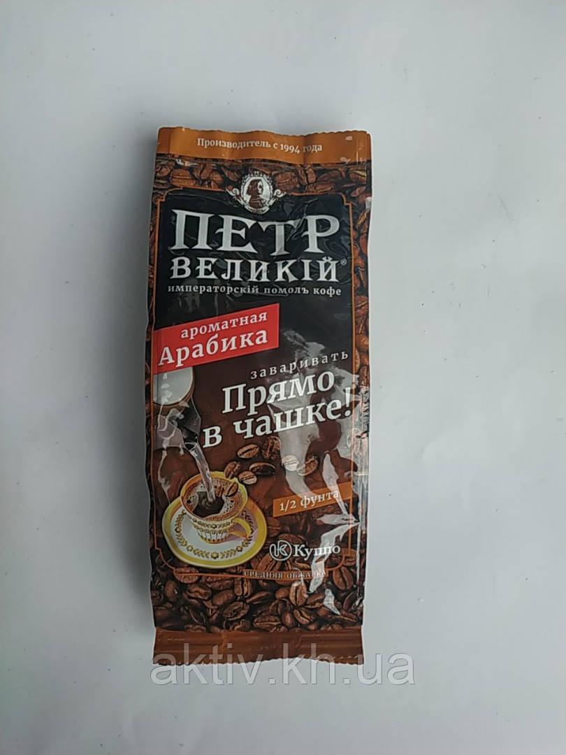 Кофе молотый Петр Великий 205 гр