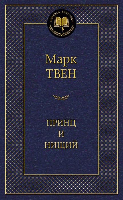 """Марк Твен """"Принц і жебрак"""""""