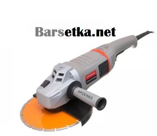 Болгарка Арсенал УШМ 230/2400М (длинная ручка, плавный пуск)