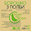 Мука из полбы, 500 г, ТМ ОрганикЭкоПродукт
