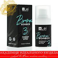 Питательное масло для ламинирования бровей In Lei BROW BOMBER 3 Инлей 15 мл