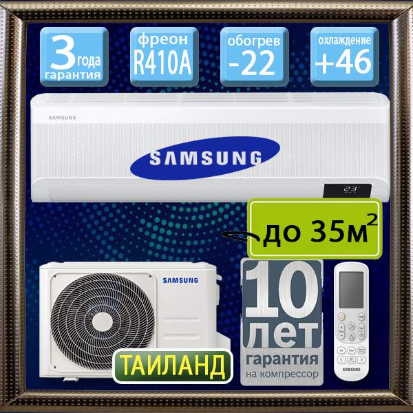 Samsung AR12TSEAAWKNER до 35 кв.м. инверторный кондиционер серия GEO Wind Free Wi Fi (AR9500), Таиланд