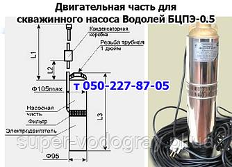Двигатель для насоса Водолей БЦПЭ-05