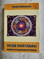 Звезда твоей судьбы. Накшатры в ведической астрологии. Руслан Нарушевич