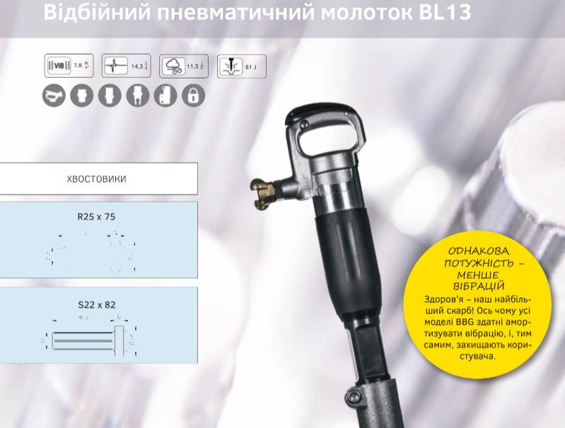 Відбійний пневматичний молоток BL13