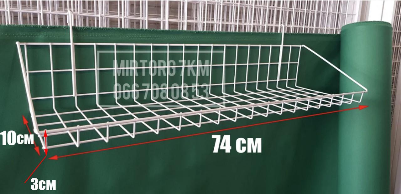 Корзина на сетку 74х10 см с низкими бортами