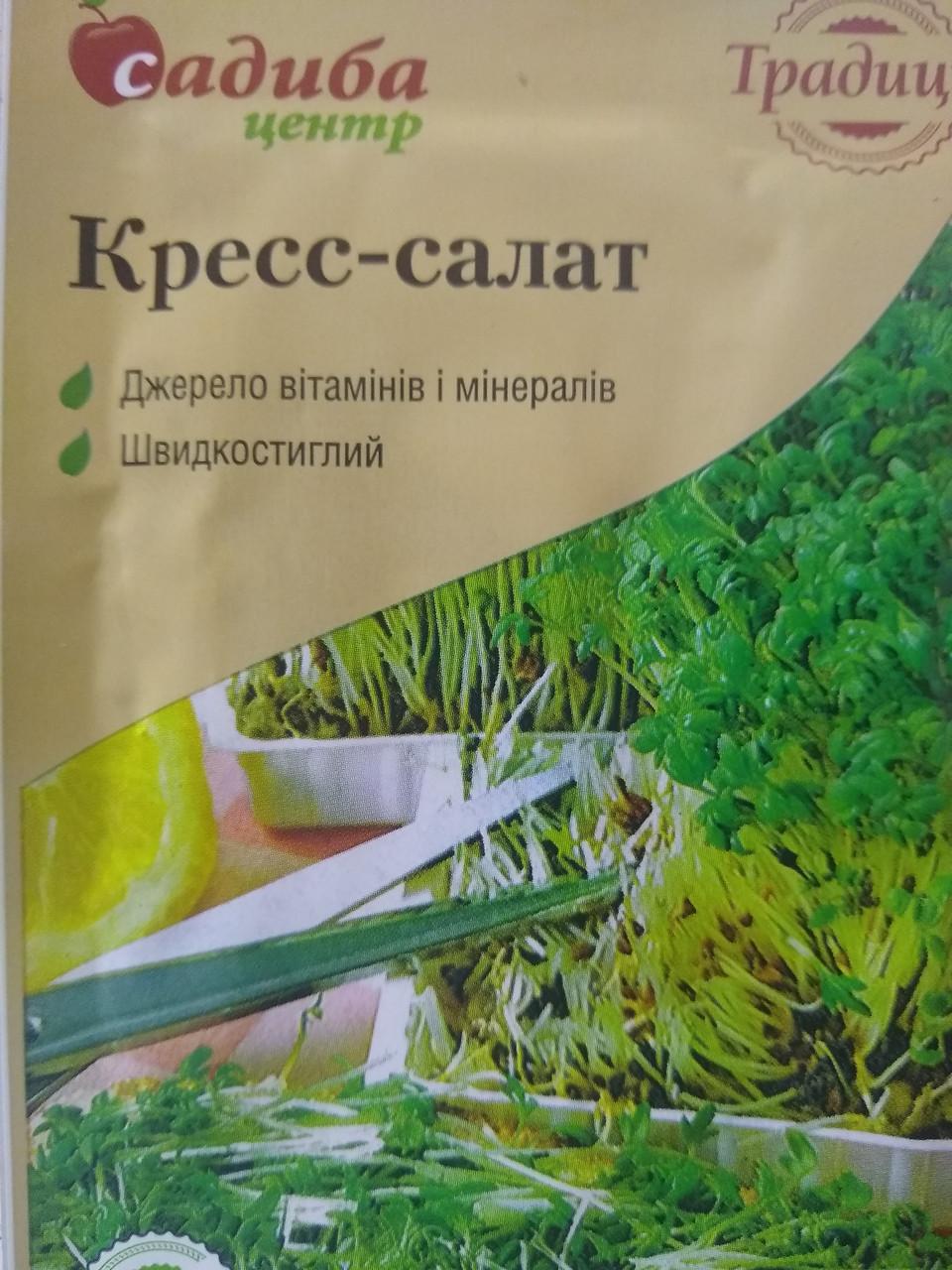 Семена кресс салат раннего неприхотливый 1 грамм Франция