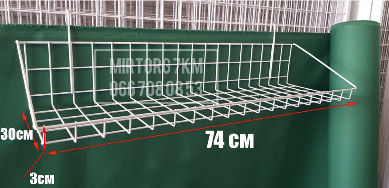 Корзина на сетку 74х30 см с низкими бортами