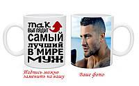 Чашка Лучшему Мужу с Вашим фото и текстом