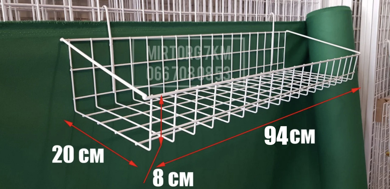 Корзина на сетку 94х20 см с высокими бортами